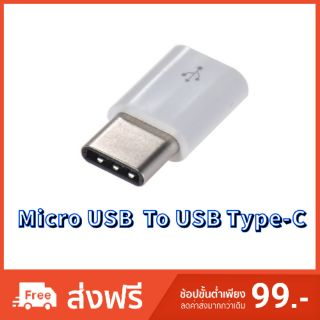 Review ตัวแปลง Micro USB เป็น Type-C USB-C ตัวแปลงหัวชาร์จ Sync Data Converter Charging Adapter for Xiaomi Huawei Samsung Data