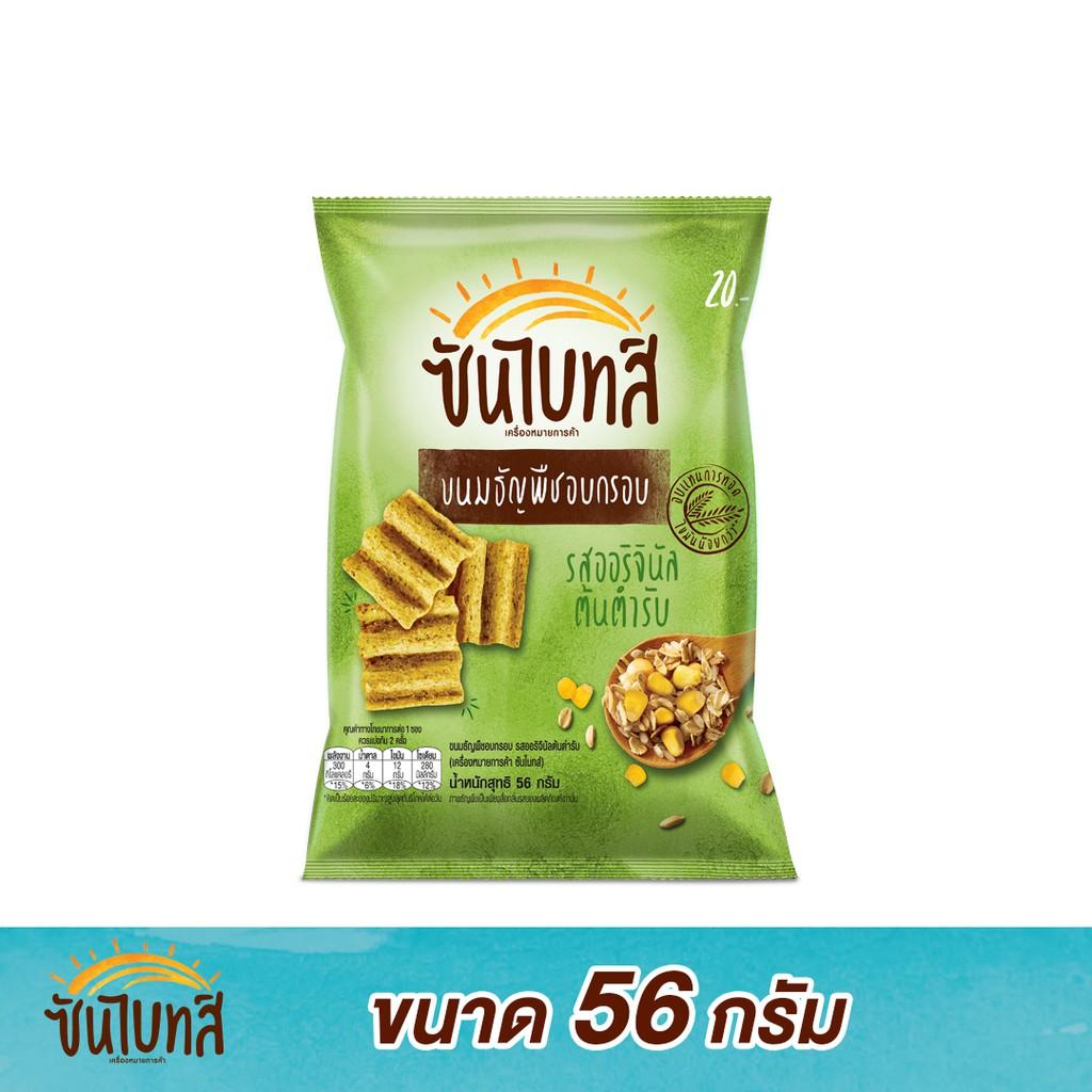 ซันไบทส์ ขนมธัญพืชอบกรอบ ขนาด 56 กรัม (เลือกรสได้)(PepsiCo)