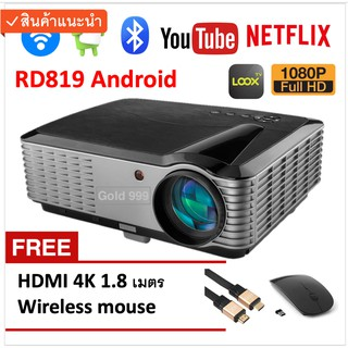 RD819 Android Projector Full HD แท้ 3800 Lumens with 30,000 : 1 Contrast ดีที่สุดในตอนนี้ รุ่นล่าสุด 2019 แถมฟรี สา