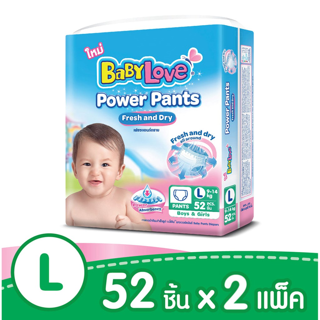 BabyLove กางเกงผ้าอ้อม เบบี้เลิฟ พาวเวอร์ แพ้นส์ ไซส์ L 52 ชิ้น x 2 packs