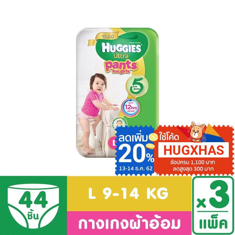 [ขายยกลัง] Huggies กางเกงผ้าอ้อม สำหรับเด็กหญิง ULTRA GOLD JUMBO - SIZE L (x3 แพ็ก)