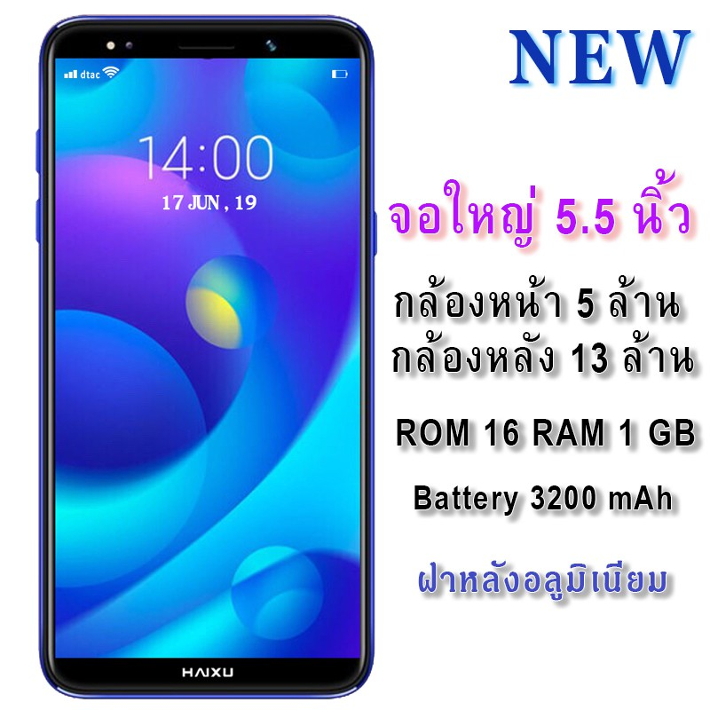 Image # 2 of Review HAIXU STAR Edit 5.5 Smart Phone 16 GB เครื่องศูยน์แท้ รับประกัน1ปี