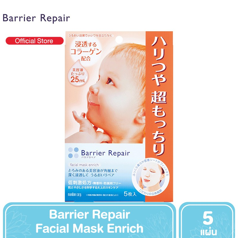 Barrier Repair Facial Mask Enrich แผ่นมาสก์หน้า เพื่อผิวนุ่มเด้ง ยืดหยุ่นเหมือนผิวเด็ก ฟื้นฟูความชุ่