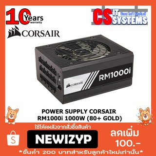 Review [นาทีทอง]​ 4,790 บาท​ POWER SUPPLY CORSAIR RM1000i 1000W(80+ GOLD) รับประกัน 10ปี