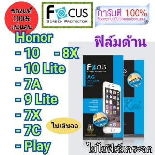 Review 👉ฟิล์ม​ด้าน👈 Honor 10​ 10 Lite 7A 9 Lite 7X 7C Play 8X​