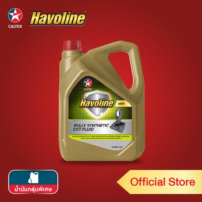 CALTEX Havoline น้ำมันเกียร์ออโตเมติก สังเคราะห์แท้ 100% CVT Fluid สำหรับเกียร์ CVT ขนาด 4 ลิตร
