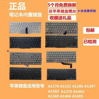 #爆款 New Disassemble Apple A1278 A1370 A1465 A1466 A1398 A1502 A1286 A1369 Key