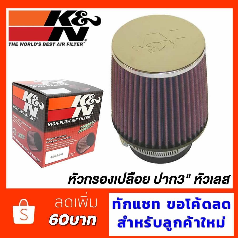 Filtre à air K/&N RC-1200