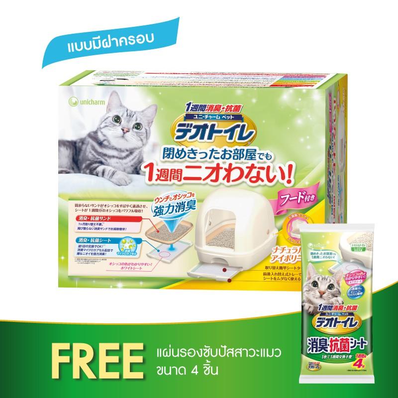 Unicharm pet ห้องน้ำแมวลดกลิ่น Deo Toilet แบบมีฝาครอบ (เปิดได้) แถมฟรี แผ่นรองซับแมวลดกลิ่น แบบรีฟิล