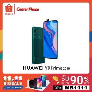 Image # 0 of Review HUAWEI Y9 Prime 2019 (Ram 4/128 GB) ประกันศูนย์