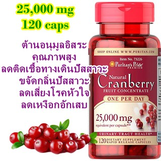 Review Puritan's Pride One A Day Cranberry 25,000 Mg /120 Capsules