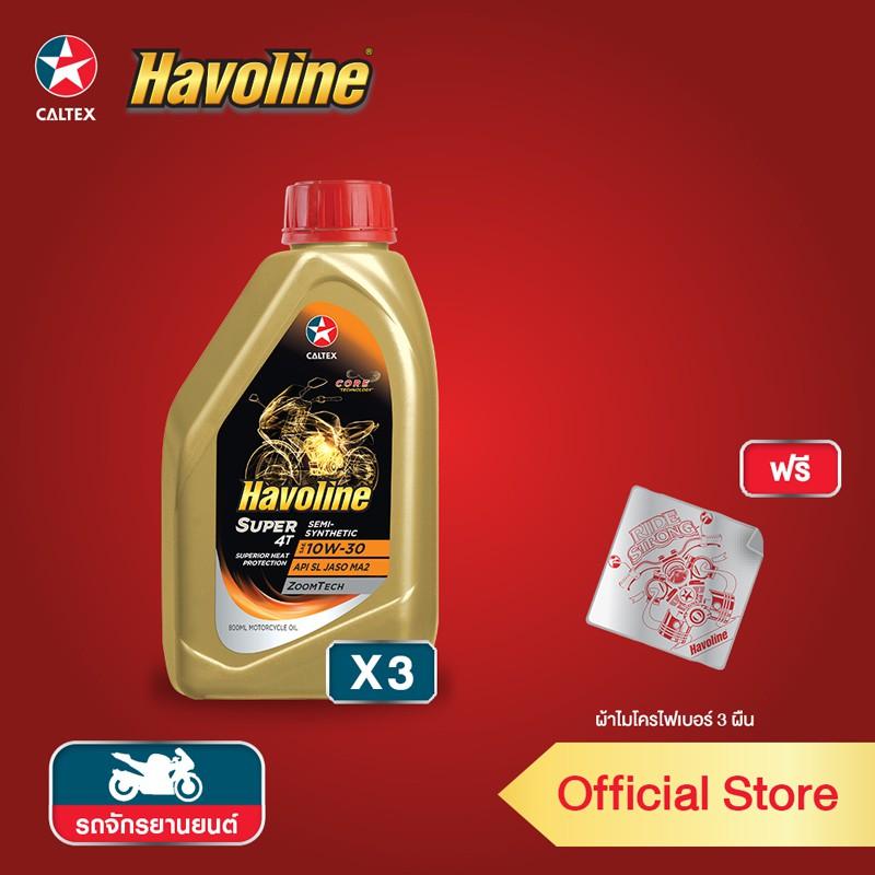 [ฟรี ผ้าไมโครไฟเบอร์] CALTEX น้ำมันเครื่อง Havoline ซูเปอร์ 4ที เซมิ-ซินเธติก SAE 10W-30 ขนาด 0.8 ลิ