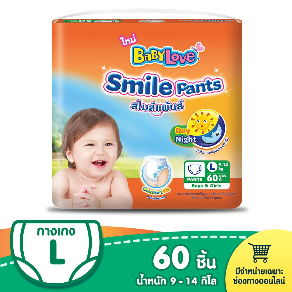 BABYLOVE SMILE PANTS กางเกงผ้าอ้อม เบบี้เลิฟ สไมล์แพ้นส์ ขนาดเมก้า ไซส์ L (60ชิ้น)