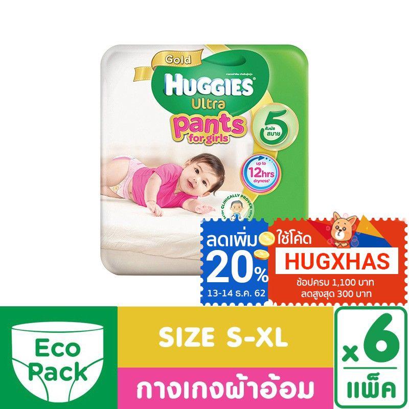 [ขายยกลัง] Huggies กางเกงผ้าอ้อม สำหรับเด็กหญิง ULTRA GOLD ECO (x6 แพ็ก)