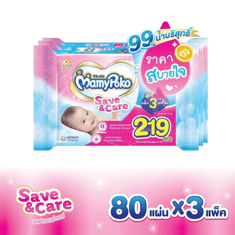 มามี่โพโคไวพส์ save & care pack แพ็ค 3 / แอนตี้แบคทีเรีย 18 ชิ้น แพ็ค 24