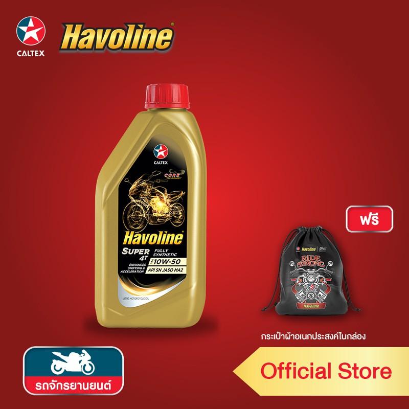 [ฟรี กระเป๋าผ้า] CALTEX น้ำมันเครื่อง Havoline ซูเปอร์ 4ที ฟูลลี่ ซินเธติก SAE 10W-50 ขนาด 1 ลิตร