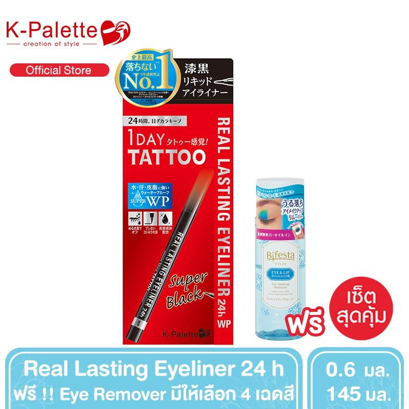 [เซ็ตสุดคุ้ม] - K-Palette Real Lasting Eyeliner 24 h หัวปากกาเมจิก 0.6 ml. [มี 4 เฉดสี] ฟรี Bifesta