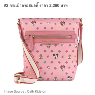 Cath Kidston Mickey Mouse แท้ พร้