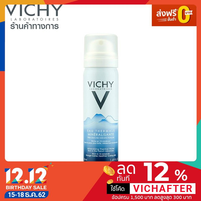 [ส่งฟรี] - Vichy Thermal Mineral สเปรย์น้ำแร่ เพื่อผิวแข็งแรง เสริมการสร้างเซลล์ผิวใหม่ 50 มล.