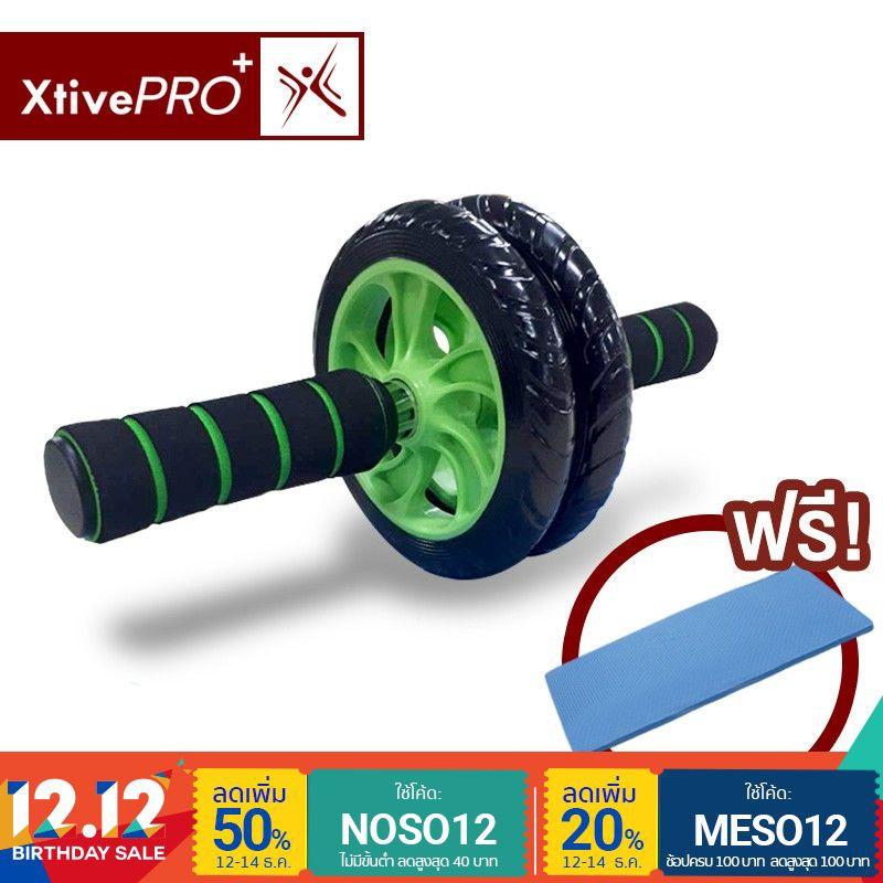 XtivePro Starter Wheel 14 CM ลูกกลิ้งบริหารหน้าท้อง AB Wheel แถมฟรี แผ่นรองเข่า