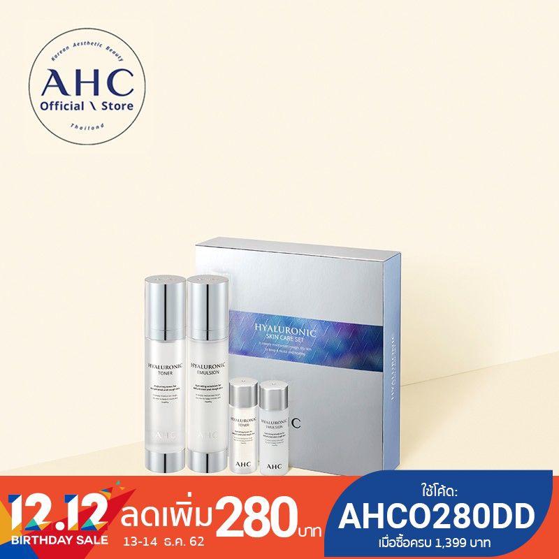 AHC Hyaluronic Skin Care Set Toner 100มล.+30มล., Emulsion 100มล.+ 30มล.เซ็ทผลิตภัณฑ์บำรุงผิวชุ่มชื้น