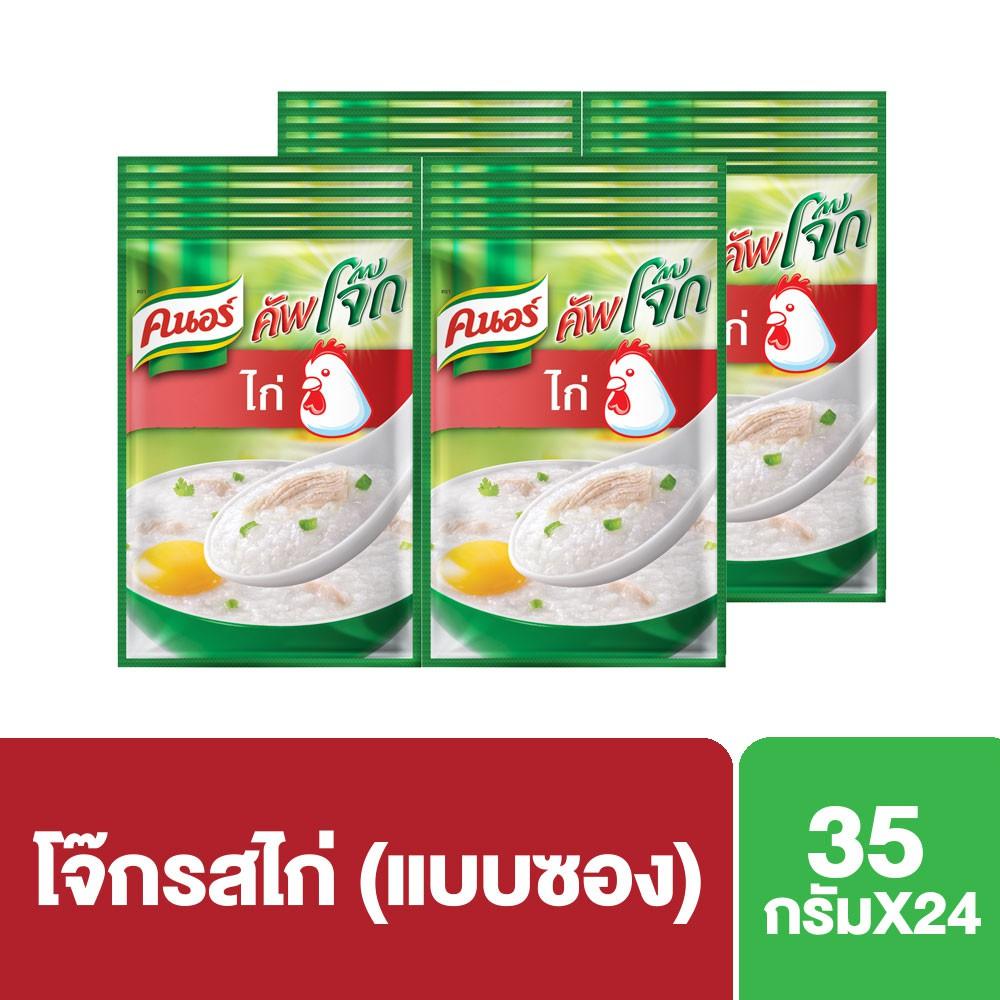 คนอร์ คัพโจ๊ก ชนิดซอง รสไก่ (35 กรัม x แพ็ค 4) x6 Knorr UNILEVER
