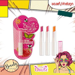 Review *ของแท้* ลิป obuse Baby Lip Ice Color Change