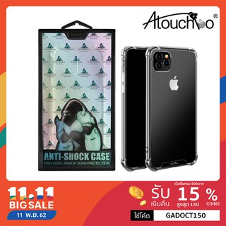 Review Atouchbo เคสใสกันกระแทก iPhone 11 Pro MAX / 11 Pro/ 11/  XS MAX / XR / XS / X / 8+ / 8 / 7+ / 7 / 6s+ / 6+ / 6s / 6