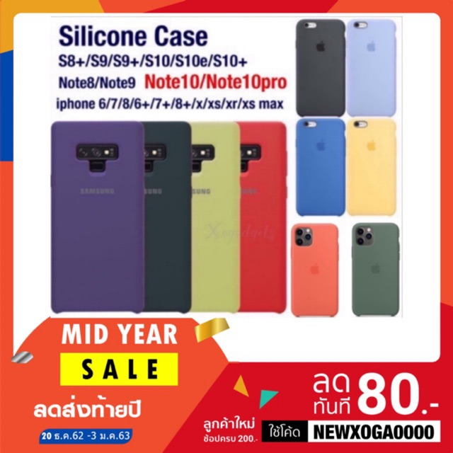 Image # 0 of Review Silicone Case เกรดพรีเมี่ยม note10/note10 pro/S10/S10+/S8+/S9/S9+/note8/note9/iphone ครบรุ่น