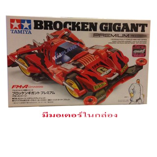 Review 19452 Tamiya  Brocken Gigant Premium (FM-A Chassis)