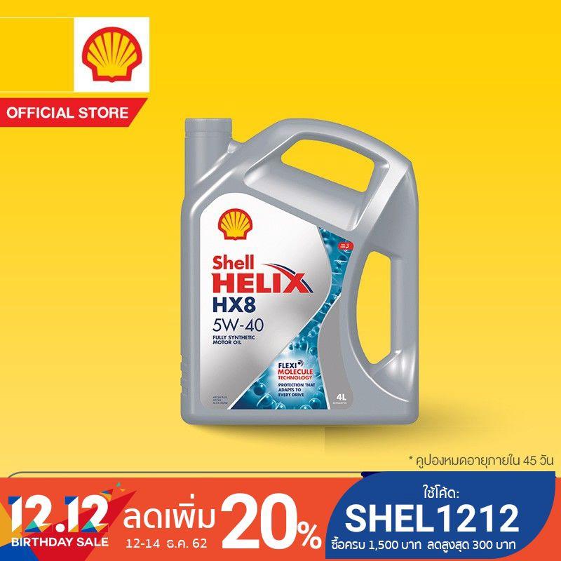 [eService] SHELL แพ็กเกจเปลี่ยนถ่ายน้ำมันเครื่องสังเคราะห์ Helix HX8 เบนซิน 5W-40 (4 ลิตร)