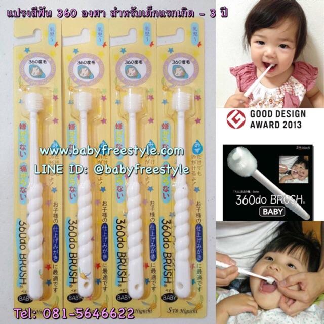 แปรงสีฟัน360องศา STB Brush สำหรับเด็กเล็ก 0-3 ปี