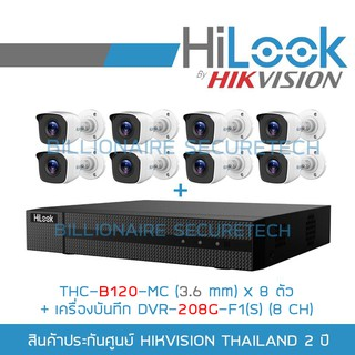 SET HILOOK 8 CH : THC-B120-MC (3.6 mm) X 8 + DVR-208G-F1(S)