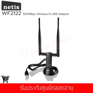 Review Netis รุ่น WF2122 300Mbps Wireless N USB Adapter (แท้ประกันศูนย์)