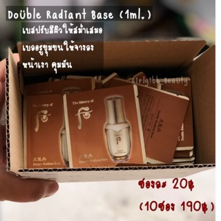 Review เบสฮู the history of whoo double radiant base