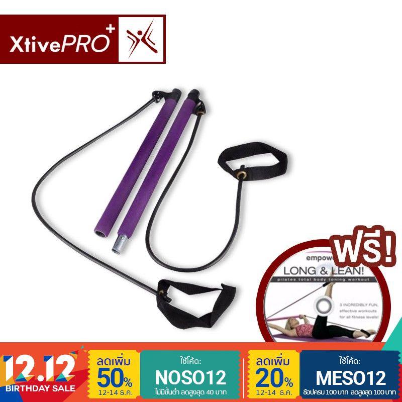 [ส่งฟรี] - XtivePro Portable Pilates อุปกรณ์พิลาทิส ยืดเส้น คลายกล้ามเนื้อ กระชับสัดส่วน