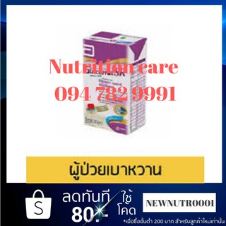 Glucerna SR Tripple 230 ml UHT 1 กล่อง Exp 10