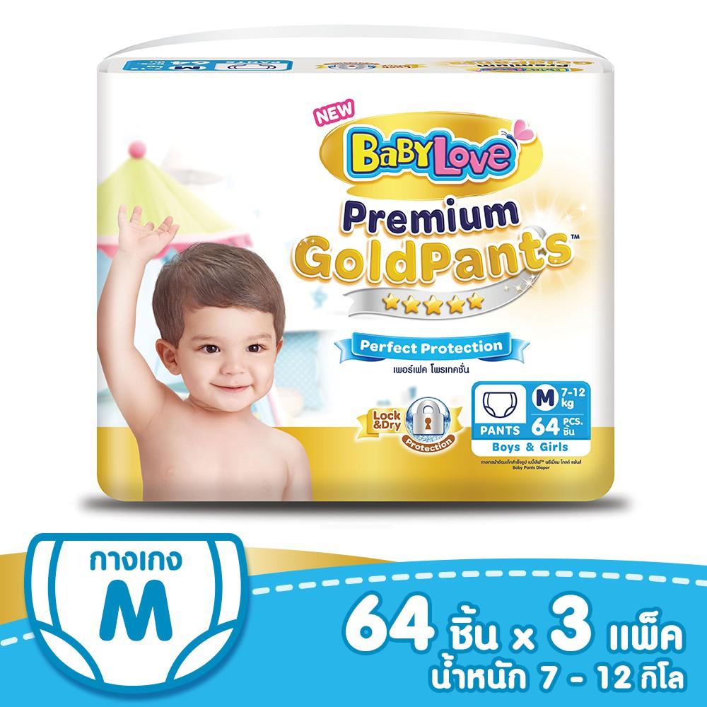 [ขายยกลัง]BabyLove Premium Gold Pants กางเกงผ้าอ้อม พรีเมี่ยม โกลด์ แพ้นส์ ขนาดจัมโบ้ M (64ชื้น) x 3