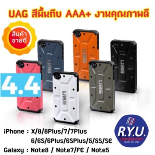Review X/XS/XR/XSMAXมาแล้ว!UAG Pathfinder Material Protective Case AAA+ For iPhone & Galaxy งานคุณภาพดีเกรด OEM