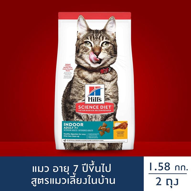 Hill's® Science Diet® อาหารแมว อายุ 7 ปีขึ้นไป สูตรแมวเลี้ยงในบ้าน ขนาด 1.58 กก. 2 ถุง