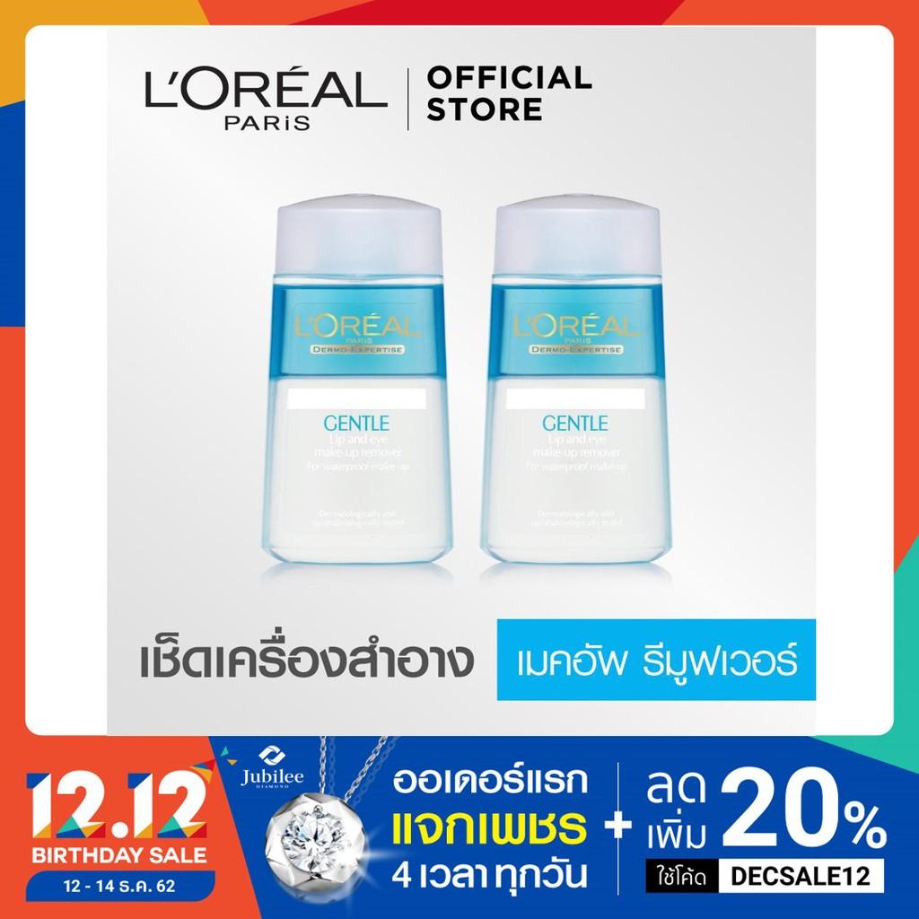 ลอรีอัล ปารีส เจนเทิล ลิป แอนด์ อาย ผลิตภัณฑ์ลบเครื่องสำอางกันน้ำ 125มลx2 (Makeup Remover, ดูแลผิวหน