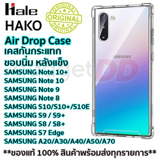 Review Hale Samsung เคสใสกันกระแทก Note10 / Note10+ /S10+/S10/S10E/A20/A30/A40/A50/A70/Note9/Note8/S9+/S9/S8+/S8/A7Edge