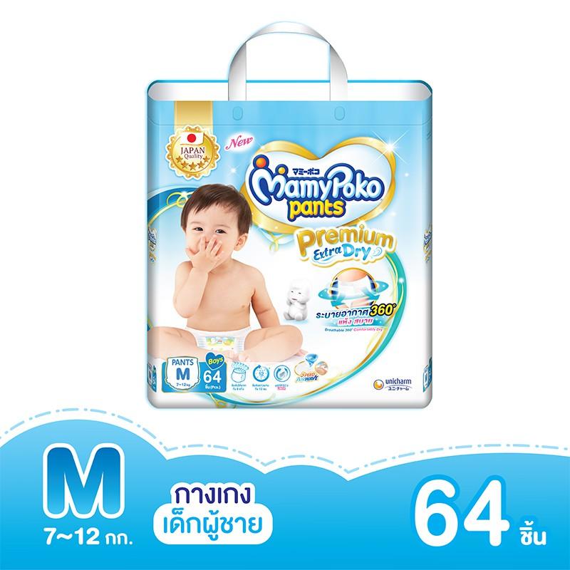 MamyPoko Pants Extra Dry Skin Boys ไซส์ M 64 ชิ้น