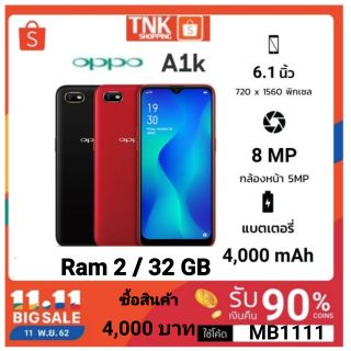 Review OPPO A1K RAM2+32 GB🔥(โค้ด