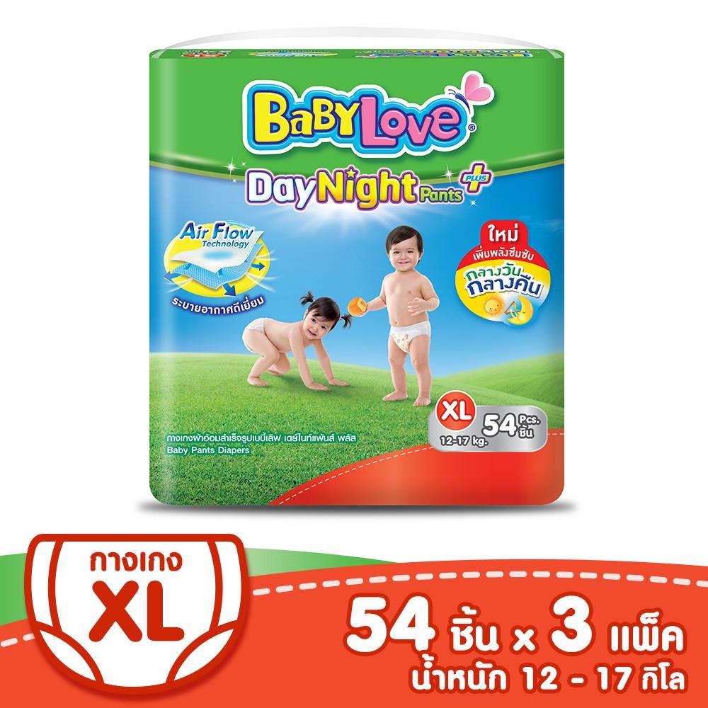 [ขายยกลัง]BabyLove DayNight Pants กางเกงผ้าอ้อมเด็ก ไซส์ XL (54 ชิ้นx3แพ็ค)