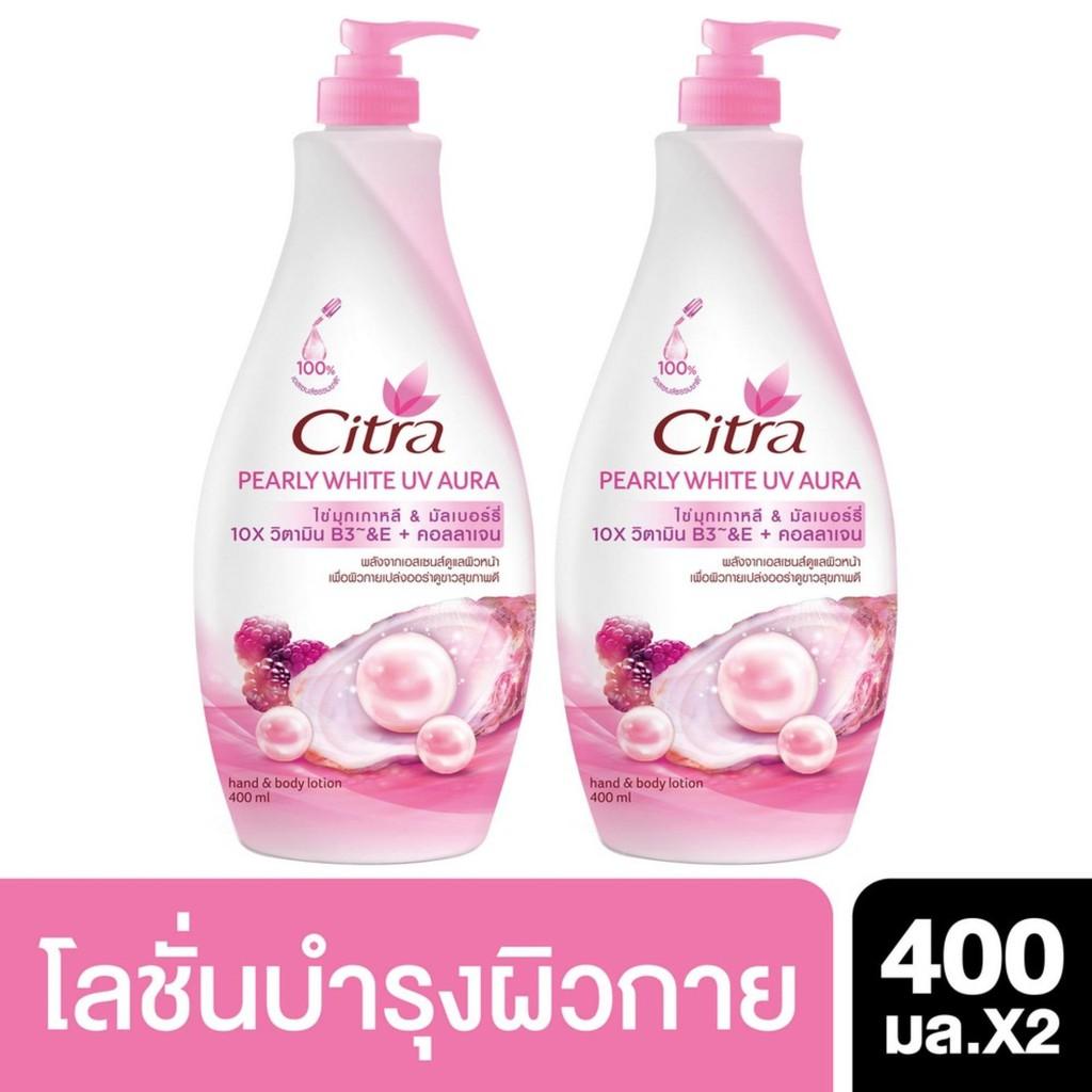 Citra Pearly Whitening UV Aura Lotion 400 ml (2 pcs) ซิตร้า เพิร์ลลี่ไวท์ 400 มล (2 ขวด) UNILEVER