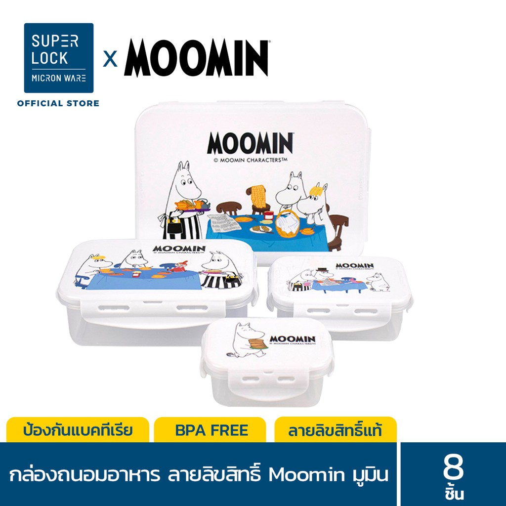 Super Lock กล่องถนอมอาหาร ลายลิขสิทธิ์แท้มูมิน Moomin รุ่น 6116-S08 เข้าไมโครเวฟได้ รวม 8 ชิ้น (4 กล