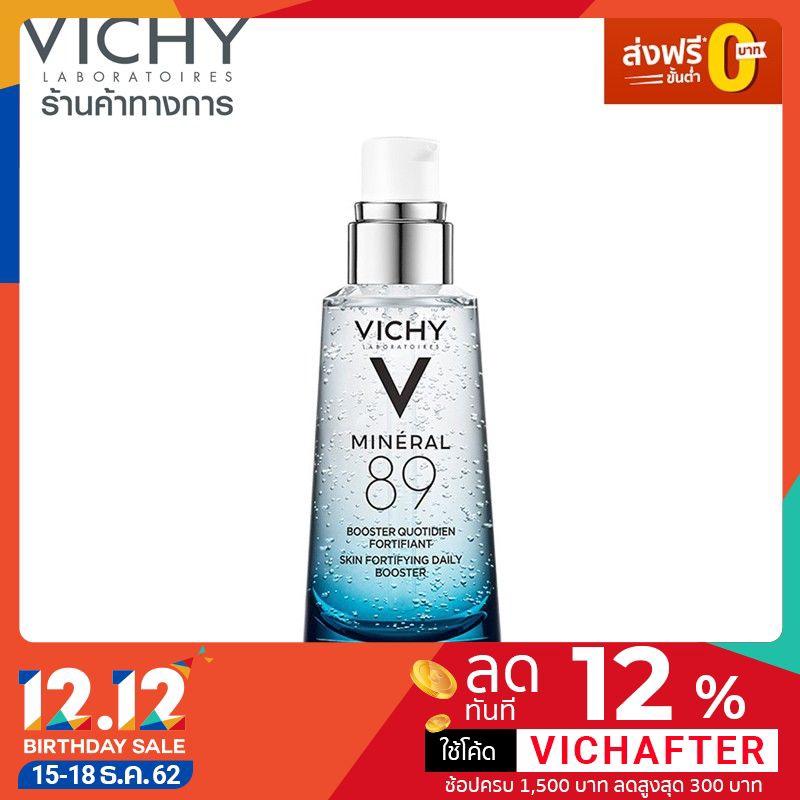 [ส่งฟรี] - Vichy Mineral 89 Serum เซรั่มบำรุงผิว มอบผิวเด้งนุ่ม 50 มล.