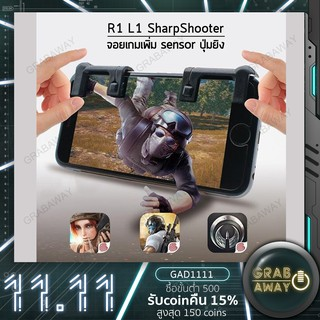 Review จอยเกม R1 L1 Sharp Shooter grip เพิ่มปุ่ม สำหรับเกม Rules of Survival