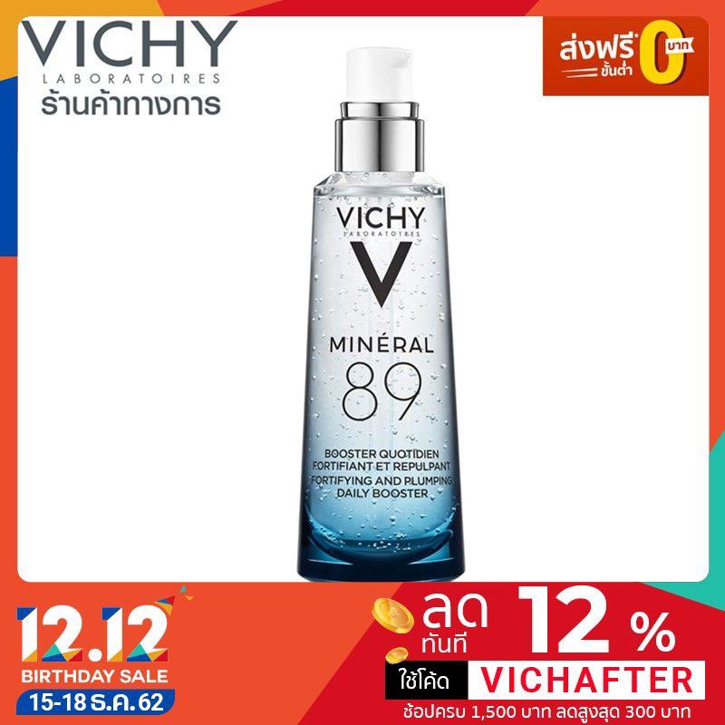 [ไซส์ใหม่ สุดคุ้ม] - Vichy Mineral 89 Serum เซรั่มบำรุงผิว 75 มล.